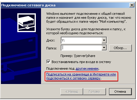 Настройка WebDAV - шаг 2