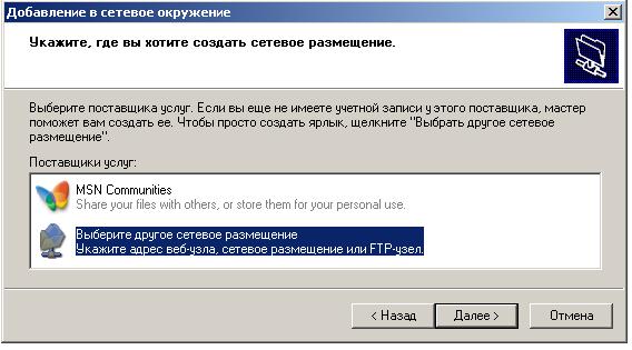Настройка WebDAV - шаг 4