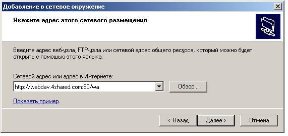 Настройка WebDAV - шаг 5