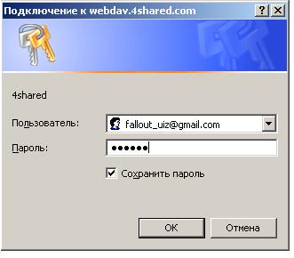 Настройка WebDAV - шаг 6