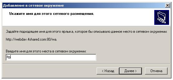 Настройка WebDAV - шаг 7